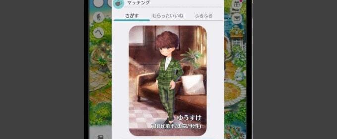 恋庭 マッチング画面