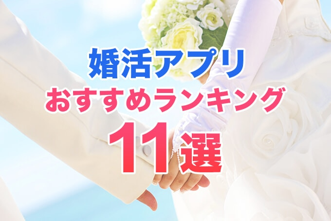 婚活向けアプリおすすめランキング11選