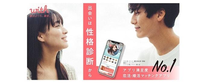 withの使い方マニュアル・登録方法