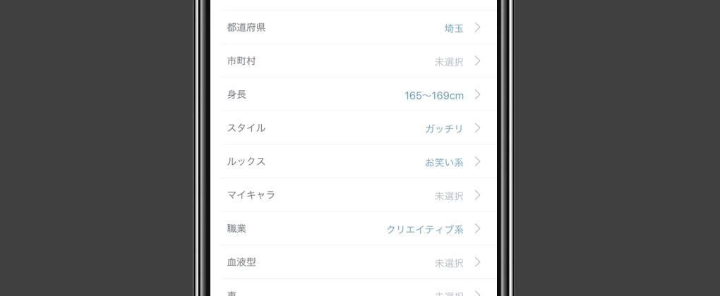 Jメールのプロフィール設定画面