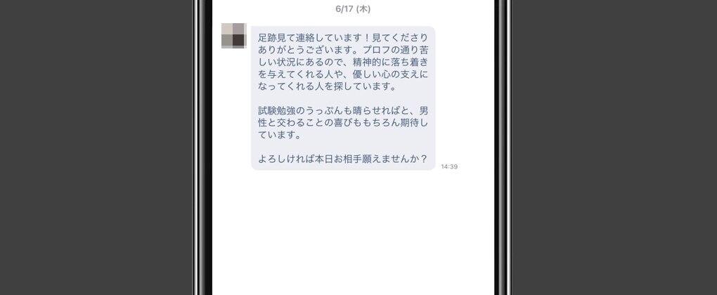 Jメールの女性から来たメッセージ