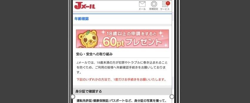 Jメールの年齢確認画面