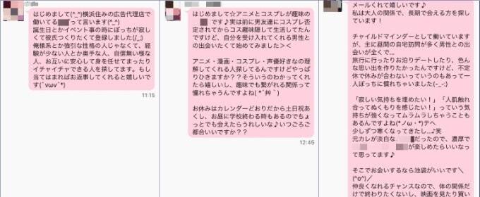 ワクワクメールの長文メッセージの一例