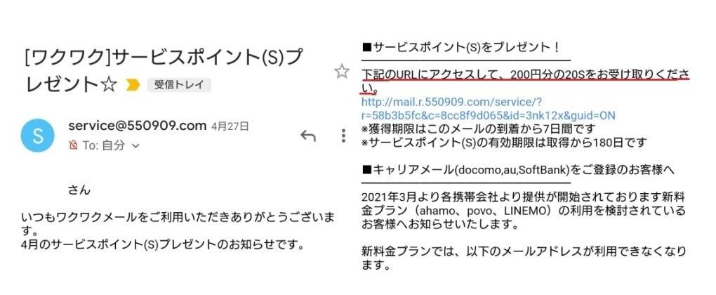 ワクワクメール 定期メールで20Pゲット
