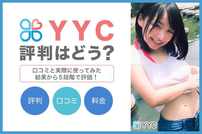YYCの評判・口コミってどう?1ヶ月実際に使ってみて判明したアプリの評価