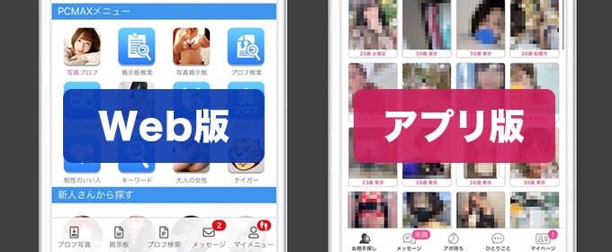 PCMAX アプリ版とWeb版の違い