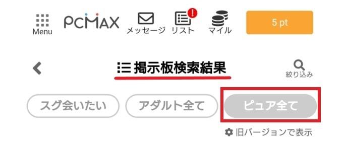 PCMAX ピュア掲示板を使う