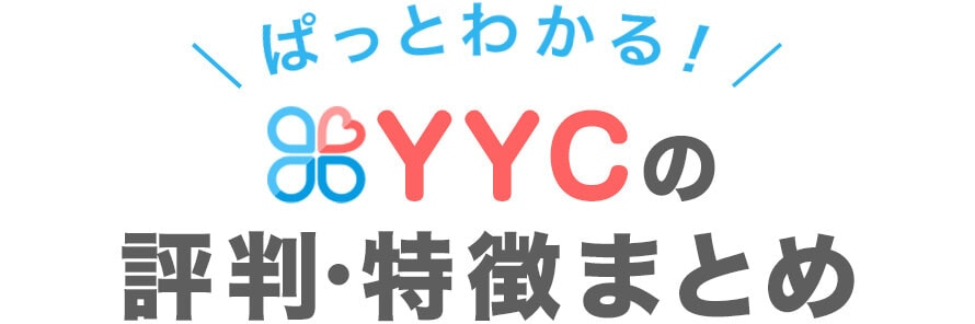 YYCの評判・特徴まとめ