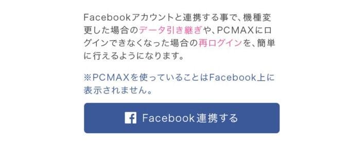 Facebook連携画面