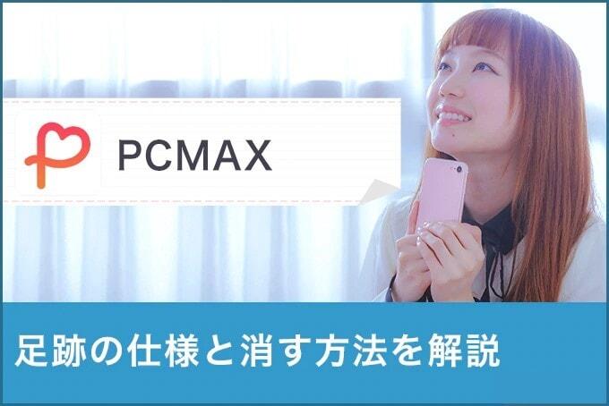 PCMAXの足跡とは?足跡の見分け方は?設定や消し方もまとめて解説