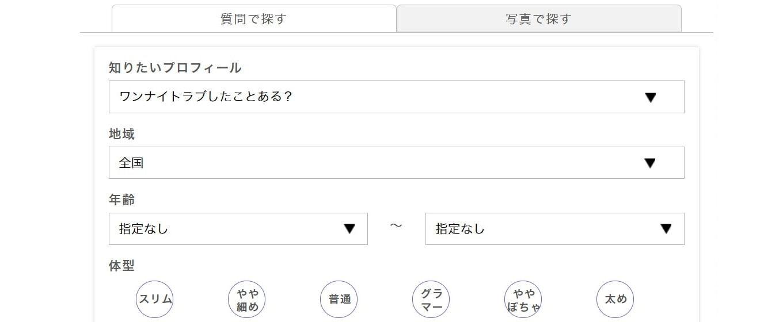 PCMAXの裏プロフィール画面