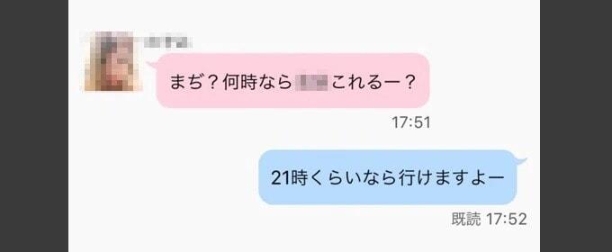 ハッピーメールでのメッセージのやり取り(24歳フリーター)