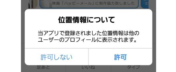 ハッピーメールの位置情報許可画面