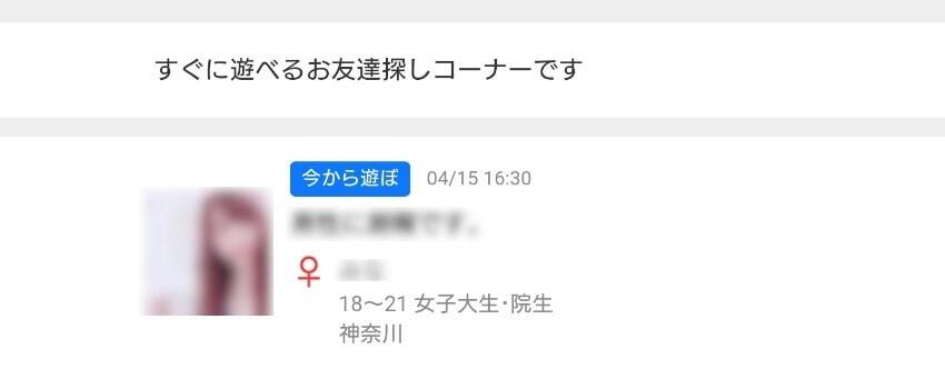 Jメールの掲示板画像
