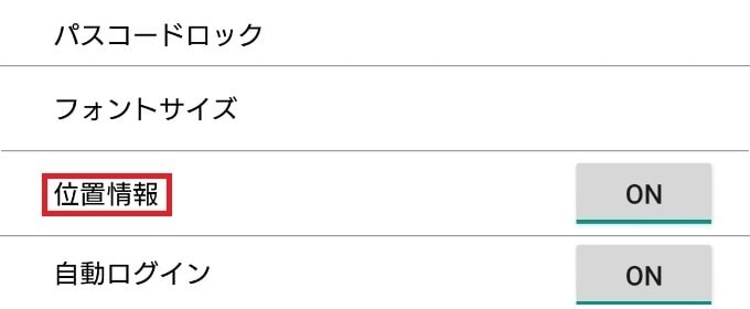 ハッピーメールの位置情報設定画面