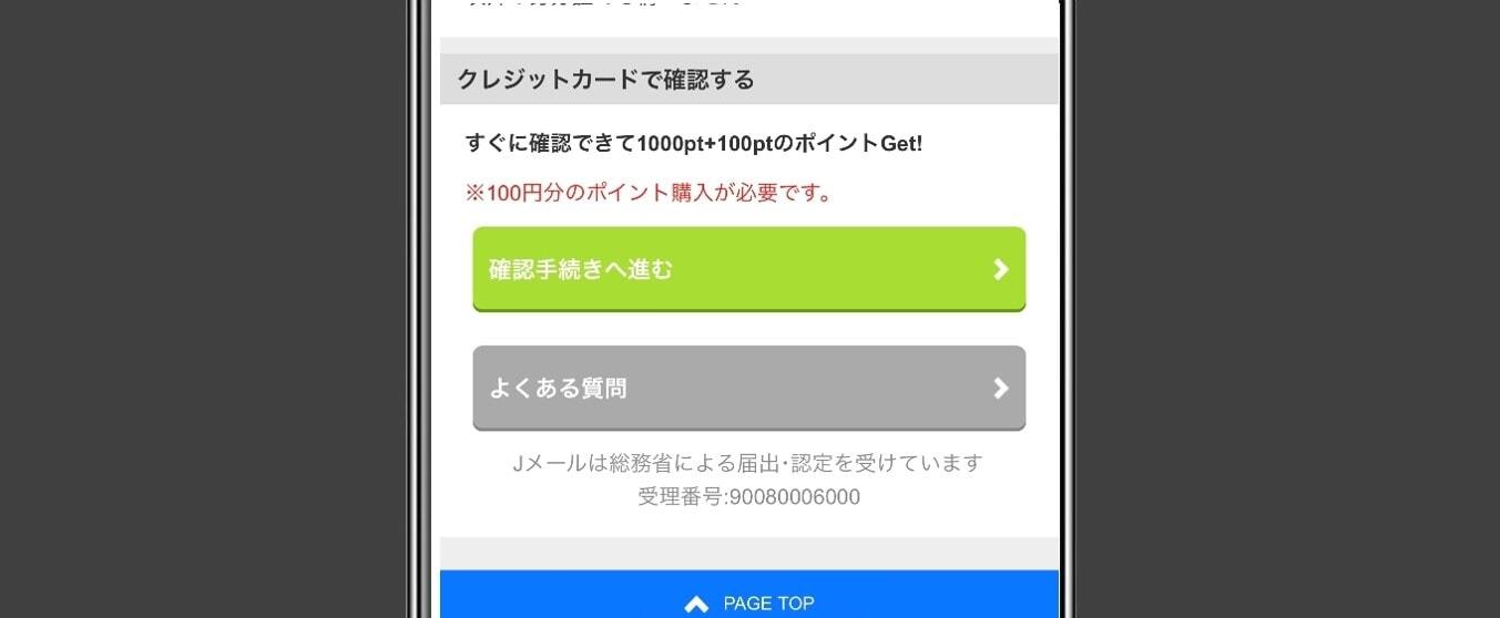 Jメールのクレジットカードで年齢確認をする画面