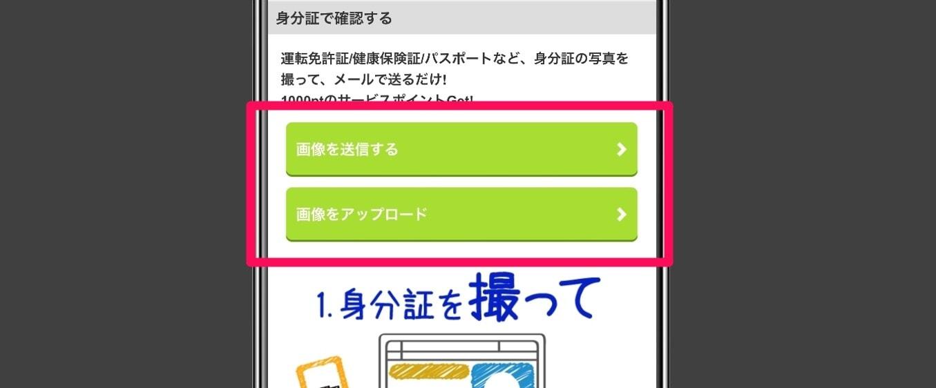 Jメールの送信するを選択した場合の画面