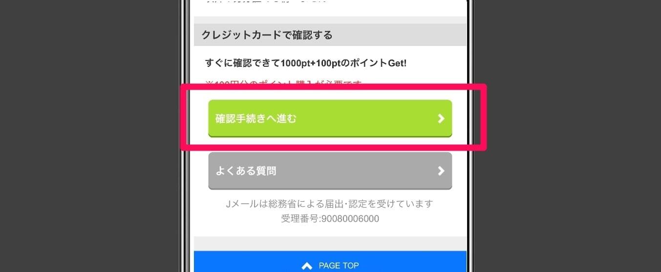 Jメールのクレジット購入画面