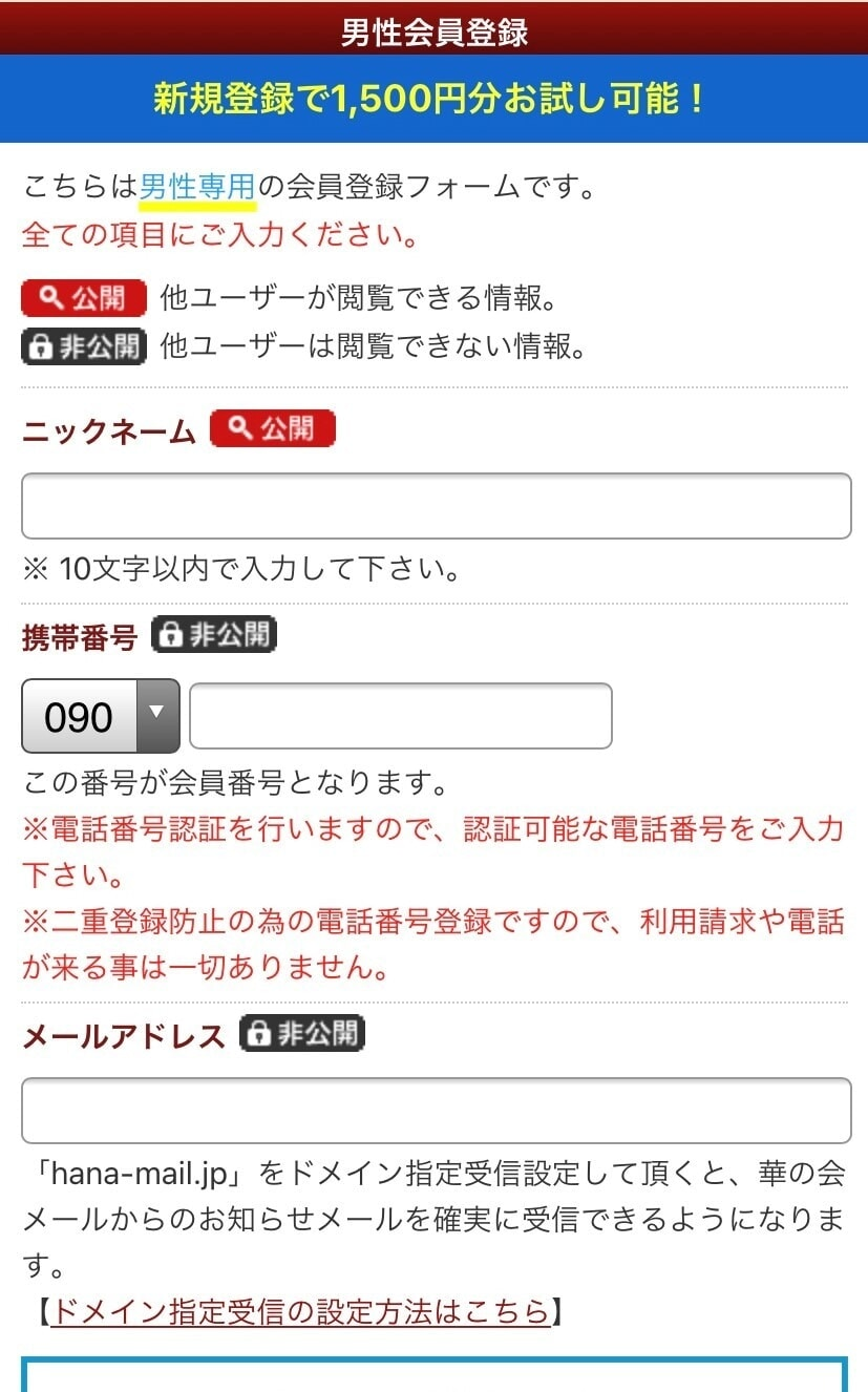 華の会メールの会員情報入力画面