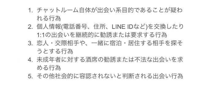 LINEオープンチャットの規約に記載されている禁止事項