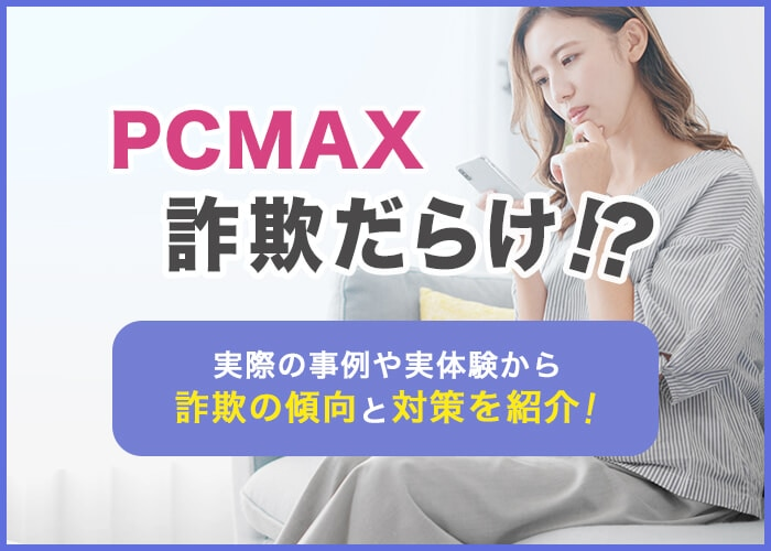 PCMAXの詐欺についてのアイキャッチ