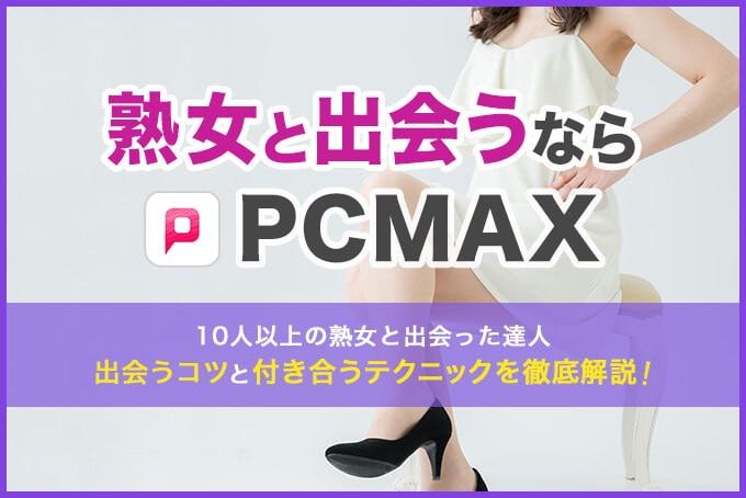 熟女と出会うならPCMAX!10人以上の熟女と出会った達人が出会うコツや付き合うテクニックを徹底解説!