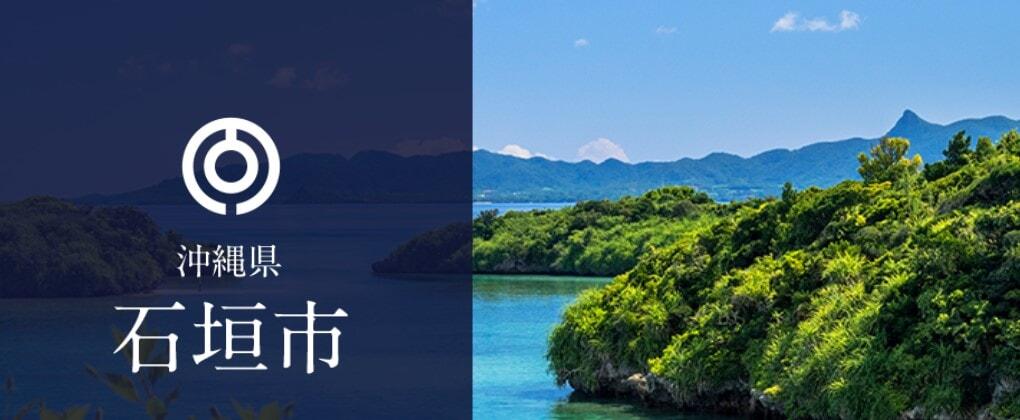 石垣市 ホームページ  TOP