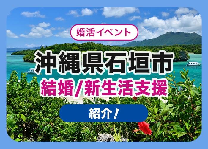 石垣市 婚活 アイキャッチ